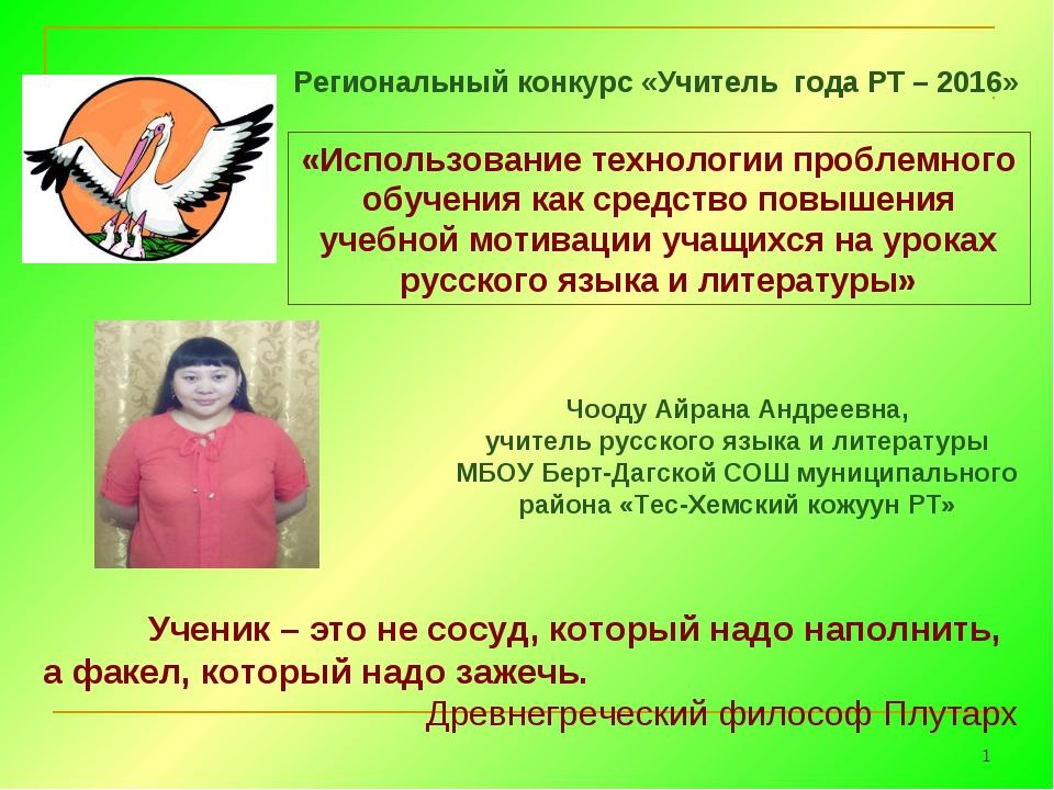 * Региональный конкурс «Учитель года РТ – 2016» «Использование технологии про...