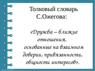 Толковый словарь С.Ожегова: «Дружба – близкие отношения, основанные на взаим