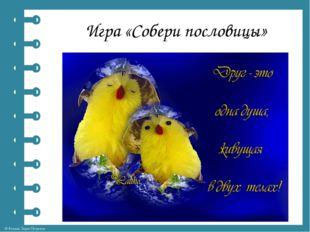 Игра «Собери пословицы» © Фокина Лидия Петровна