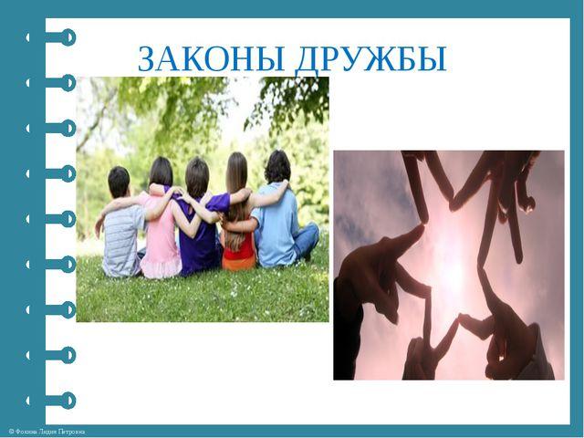 ЗАКОНЫ ДРУЖБЫ © Фокина Лидия Петровна