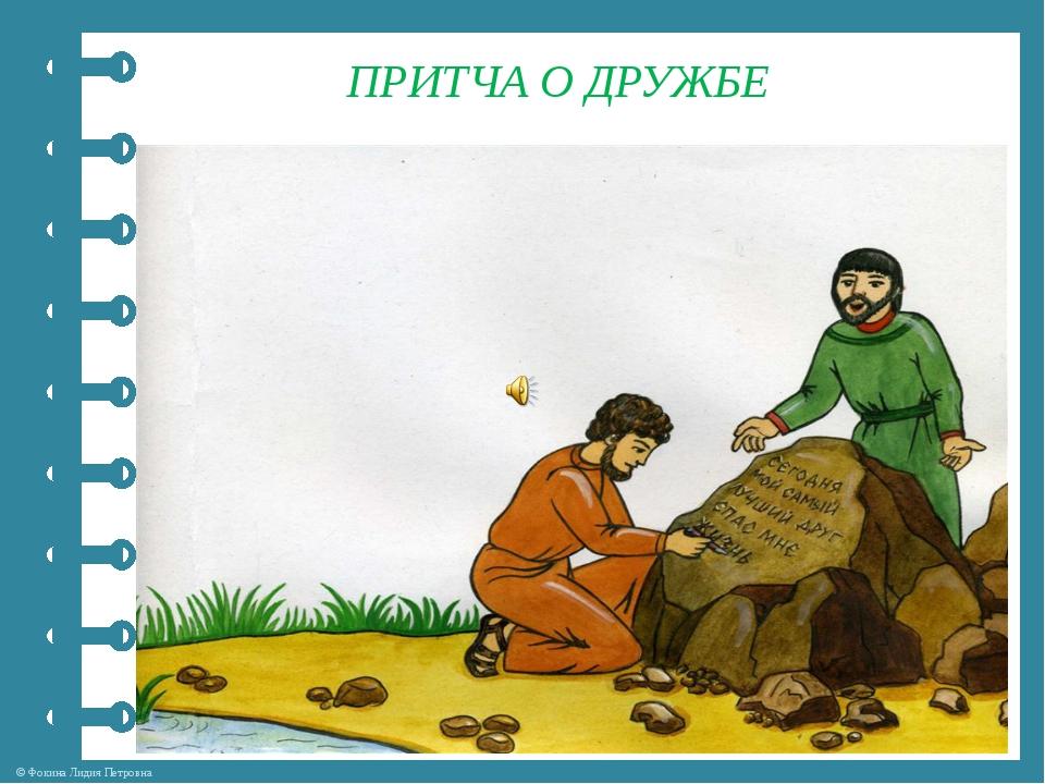 ПРИТЧА О ДРУЖБЕ © Фокина Лидия Петровна