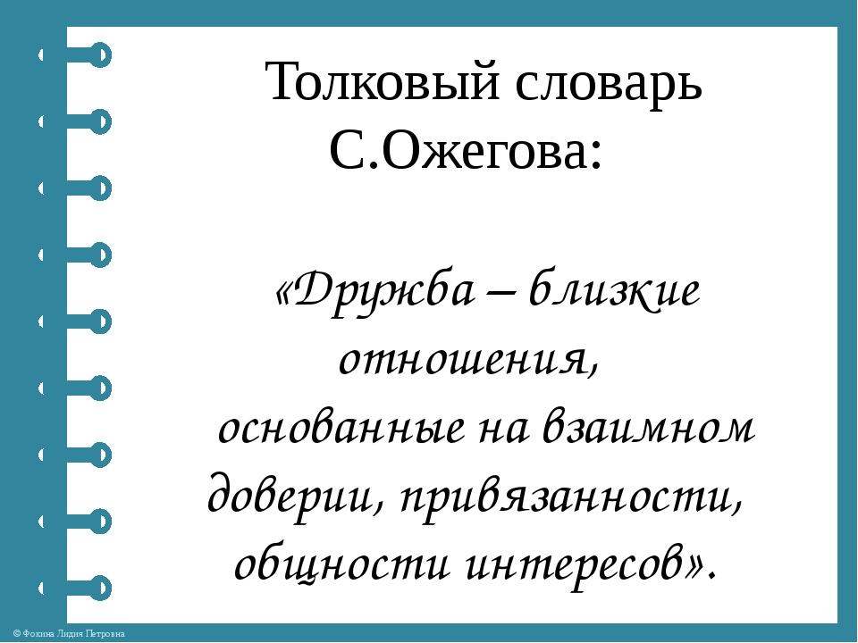 Толковый словарь С.Ожегова: «Дружба – близкие отношения, основанные на взаим...