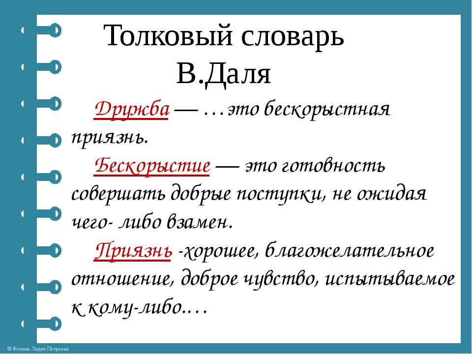 Толковый словарь В.Даля Дружба — …это бескорыстная приязнь. Бескорыстие —...
