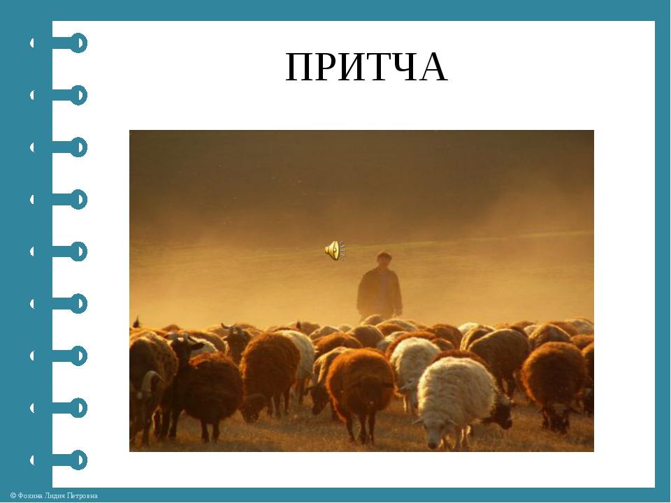 ПРИТЧА © Фокина Лидия Петровна