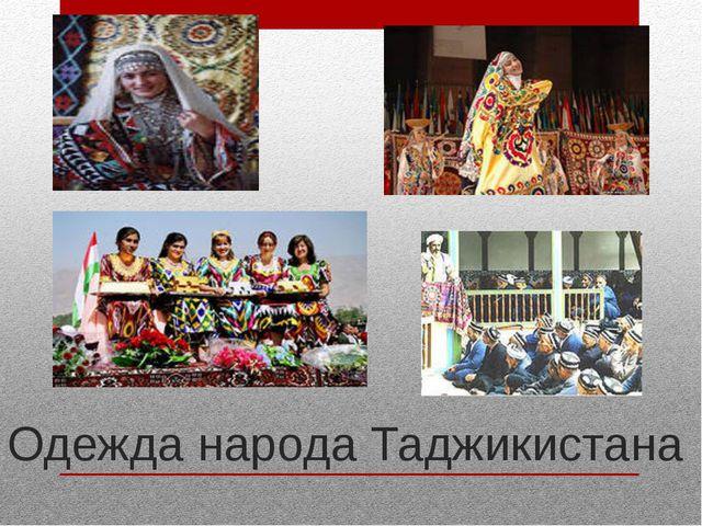 Одежда народа Таджикистана
