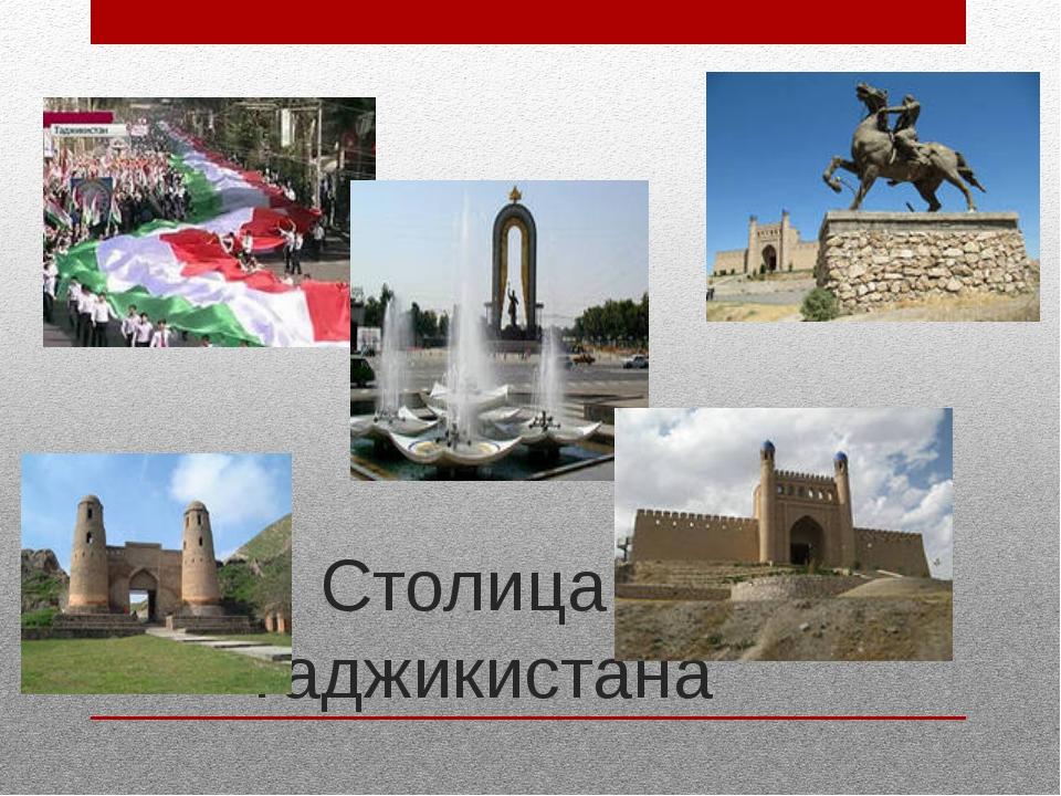 Столица Таджикистана