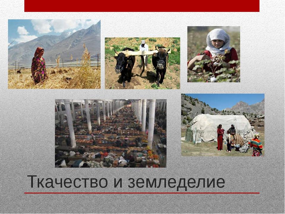 Ткачество и земледелие