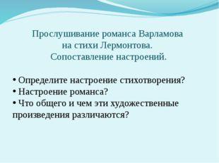 Прослушивание романса Варламова на стихи Лермонтова. Сопоставление настроений