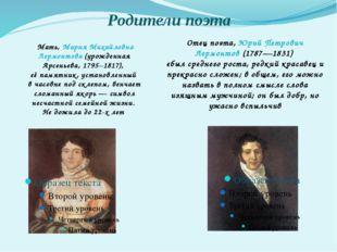 Родители поэта Мать, Мария Михайловна Лермонтова (урожденная Арсеньева, 1795–