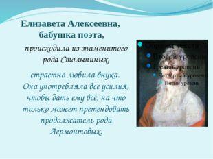 Елизавета Алексеевна, бабушка поэта, происходила из знаменитого рода Столыпин
