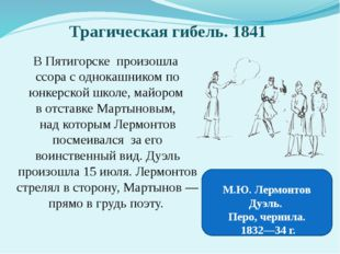В Пятигорске произошла ссора с однокашником по юнкерской школе, майором в отс