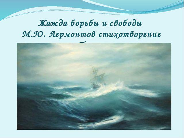 Жажда борьбы и свободы М.Ю. Лермонтов стихотворение «Парус»