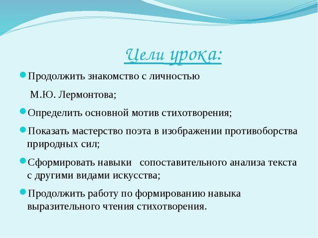 Цели урока: Продолжить знакомство с личностью М.Ю. Лермонтова; Определить ос...