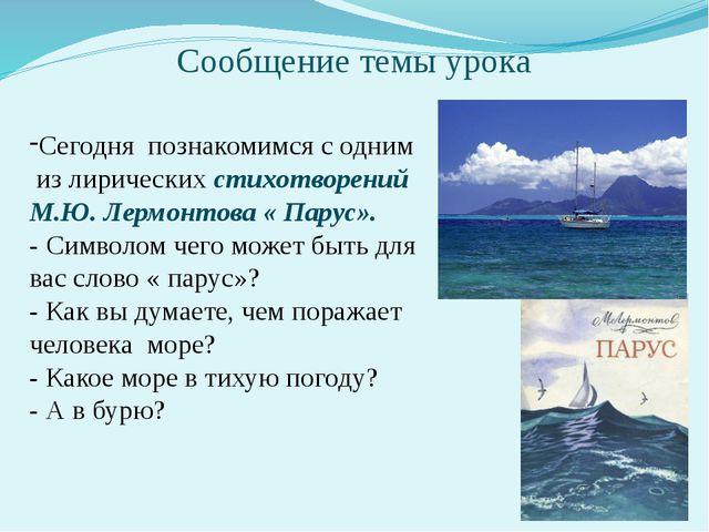 Сегодня познакомимся с одним из лирических стихотворений М.Ю. Лермонтова « Па...