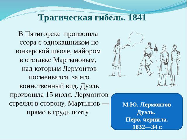 В Пятигорске произошла ссора с однокашником по юнкерской школе, майором в отс...