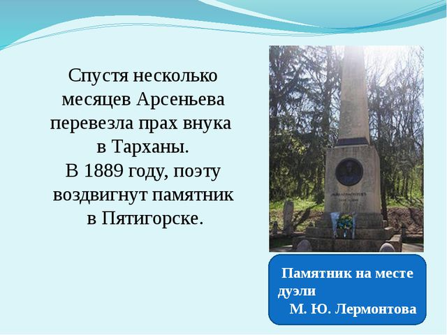 Спустя несколько месяцев Арсеньева перевезла прах внука в Тарханы. В 1889 год...