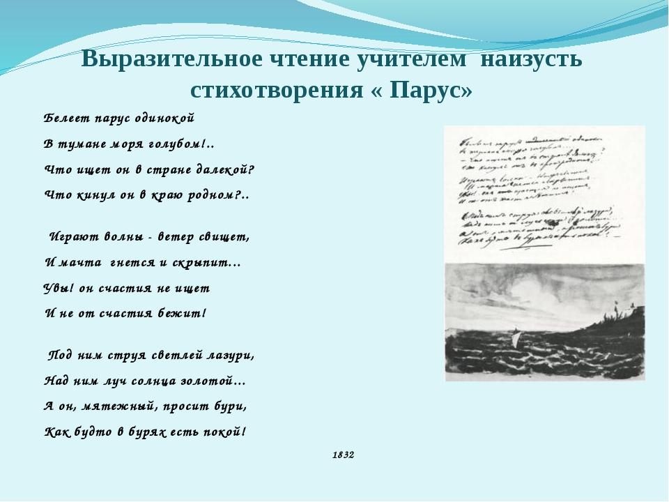 Выразительное чтение учителем наизусть стихотворения « Парус» Белеет парус од...