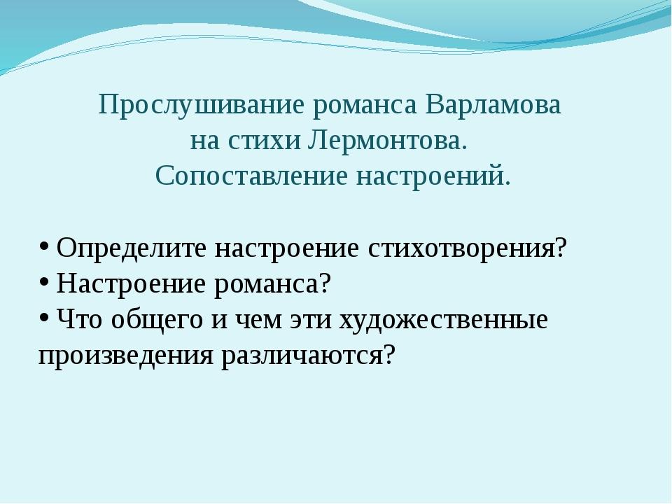 Прослушивание романса Варламова на стихи Лермонтова. Сопоставление настроений...