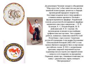 """До революции Чехонин заходил в объединение """"Мир искусства"""" и был известен как"""