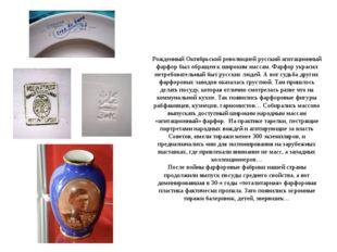 Рожденный Октябрьской революцией русский агитационный фарфор был обращен к ши