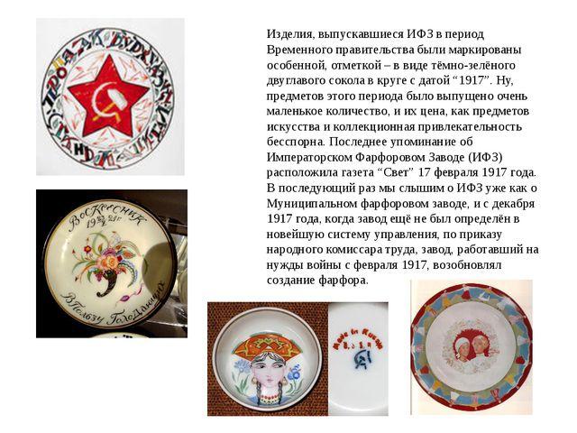 Изделия, выпускавшиеся ИФЗ в период Временного правительства были маркированы...