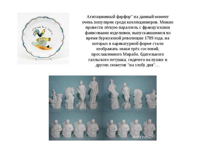 """Агитационный фарфор"""" на данный момент очень популярен среди коллекционеров. М..."""