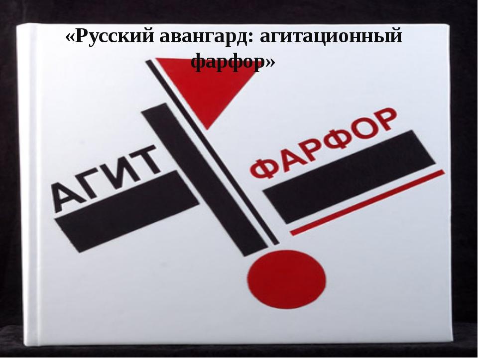 «Русский авангард: агитационный фарфор»