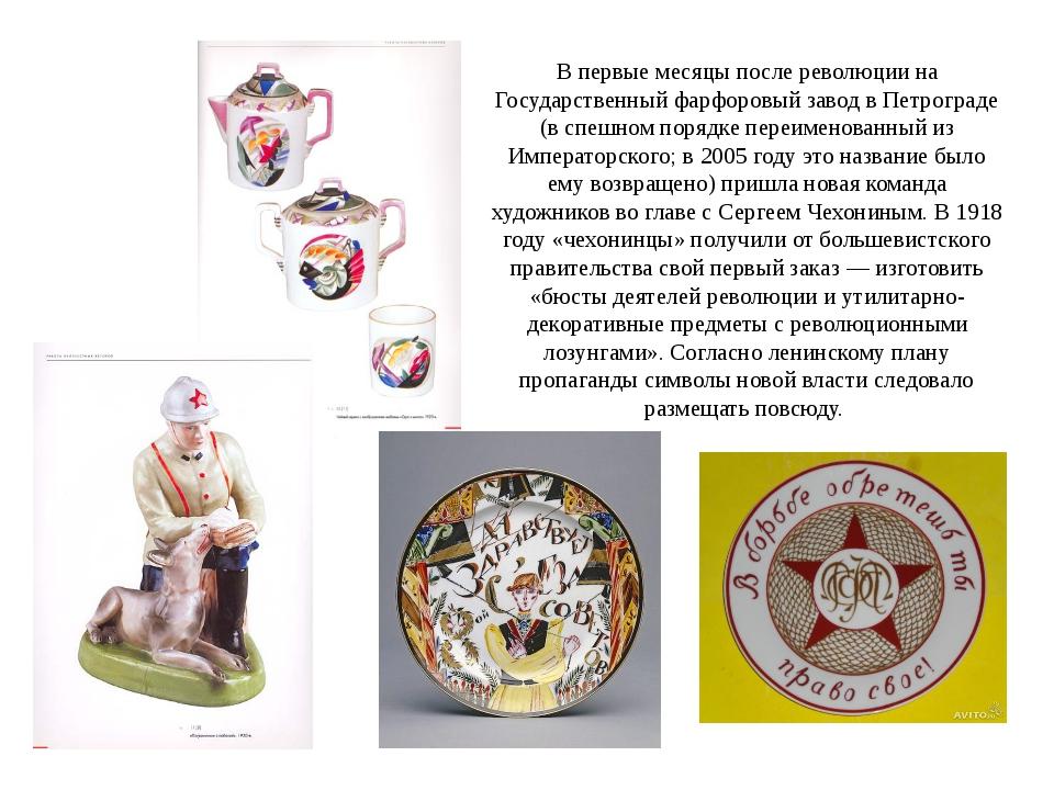 В первые месяцы после революции на Государственный фарфоровый завод в Петрогр...