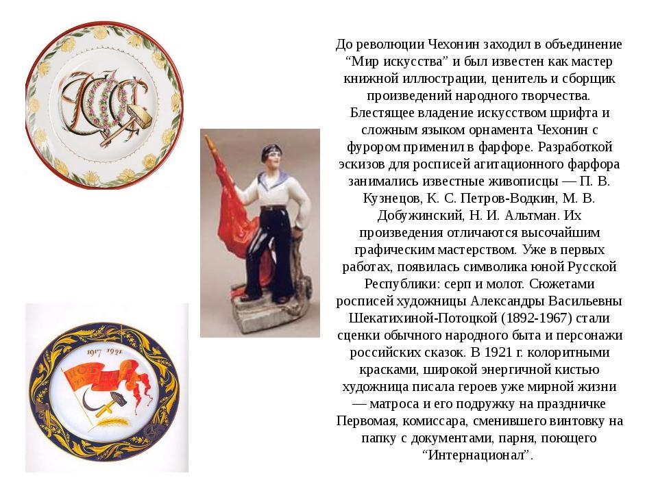 """До революции Чехонин заходил в объединение """"Мир искусства"""" и был известен как..."""