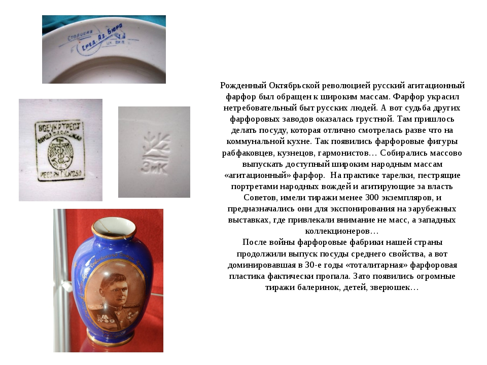 Рожденный Октябрьской революцией русский агитационный фарфор был обращен к ши...