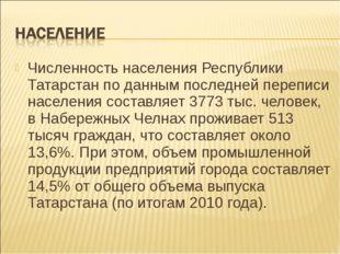 Численность населения Республики Татарстан по данным последней переписи насел