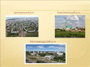 Автозаводской р-н Центральный р-н Комсомольский р-н