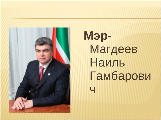 Мэр-Магдеев Наиль Гамбарович