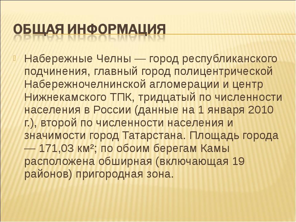 Набережные Челны — город республиканского подчинения, главный город полицентр...