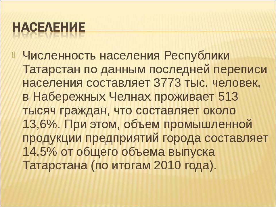 Численность населения Республики Татарстан по данным последней переписи насел...