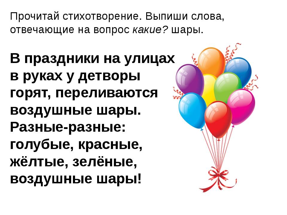 поздравления в стихах с шарами или цветами зайцева образ