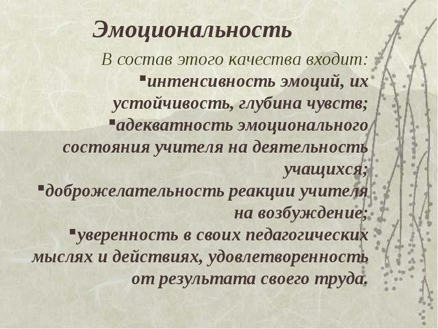 Эмоциональность В состав этого качества входит: интенсивность эмоций, их усто...