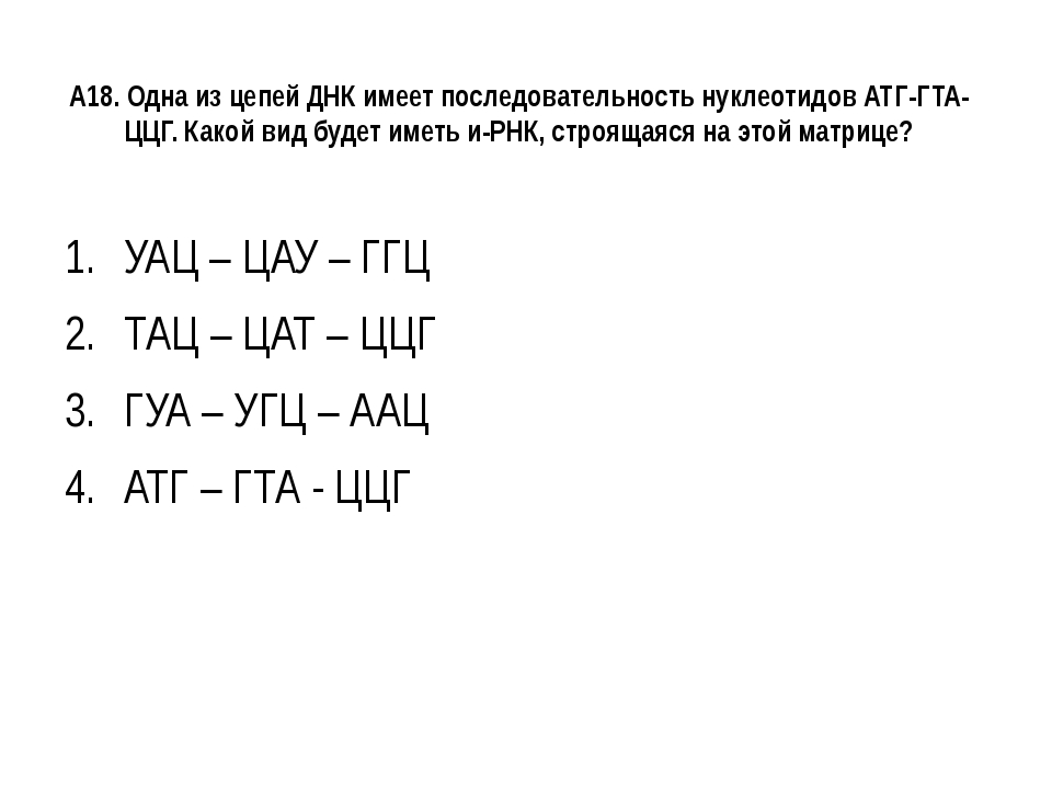 А18. Одна из цепей ДНК имеет последовательность нуклеотидов АТГ-ГТА-ЦЦГ. Како...