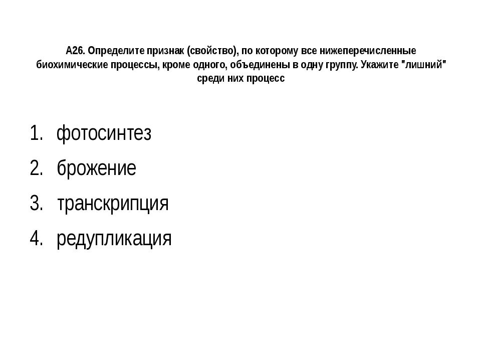 А26. Определите признак (свойство), по которому все нижеперечисленные биохими...