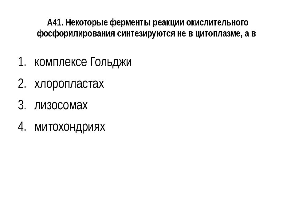 А41. Некоторые ферменты реакции окислительного фосфорилирования синтезируются...