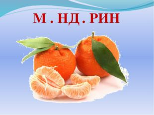 М . НД . РИН