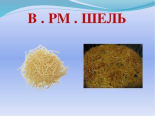 В . РМ . ШЕЛЬ