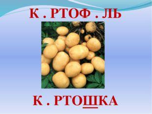 К . РТОФ . ЛЬ К . РТОШКА