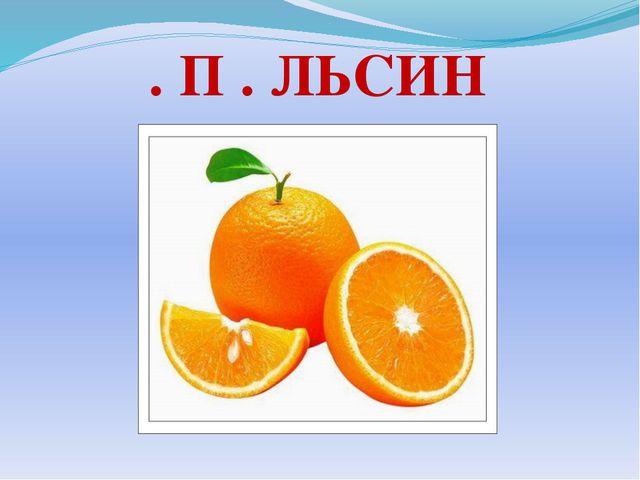 . П . ЛЬСИН