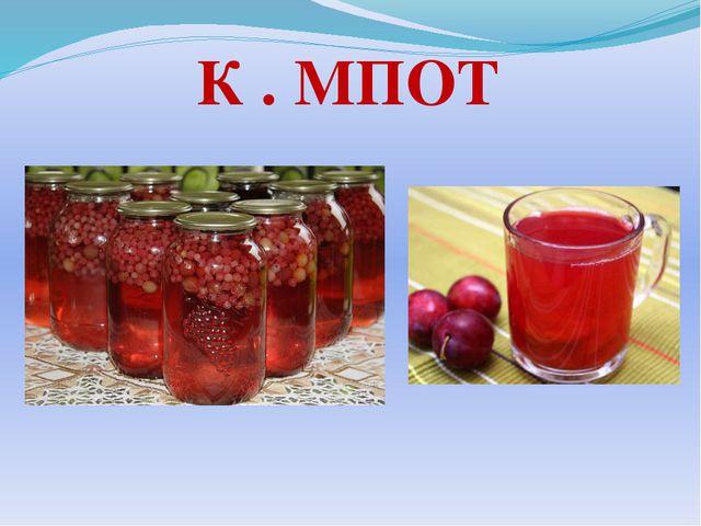 К . МПОТ