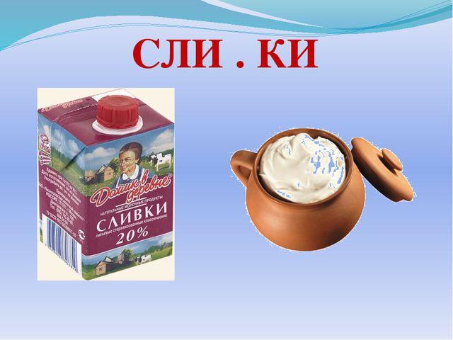СЛИ . КИ