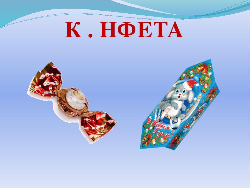 К . НФЕТА