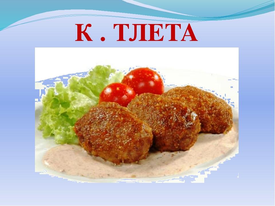 К . ТЛЕТА