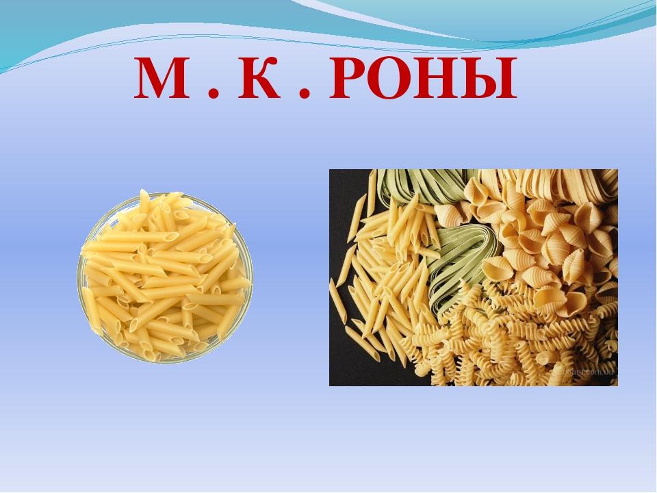М . К . РОНЫ