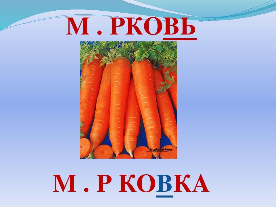 М . РКОВЬ М . Р КОВКА